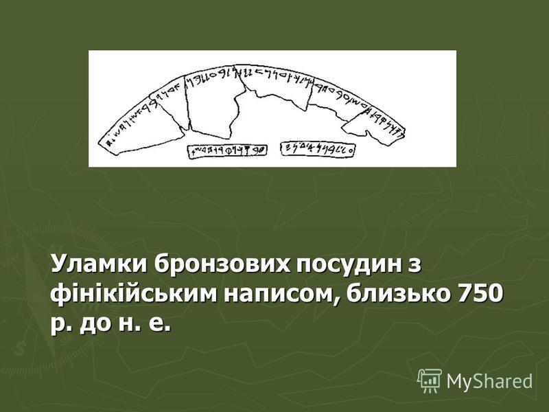 Уламки бронзових посудин з фінікійським написом, близько 750 р. до н. е. Уламки бронзових посудин з фінікійським написом, близько 750 р. до н. е.