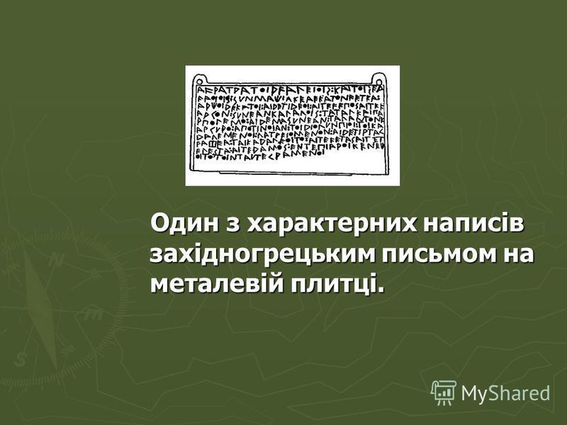 Один з характерних написів західногрецьким письмом на металевій плитці. Один з характерних написів західногрецьким письмом на металевій плитці.