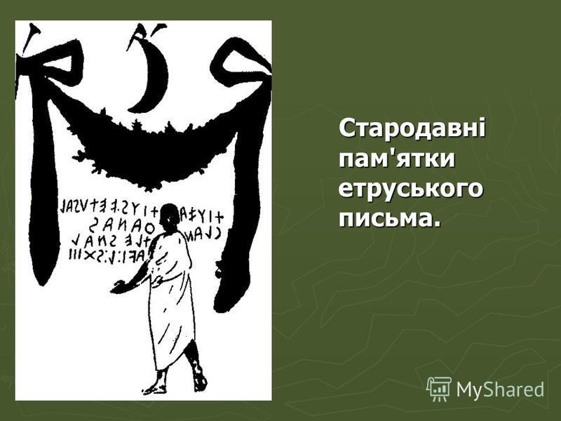 Стародавні пам'ятки етруського письма. Стародавні пам'ятки етруського письма.