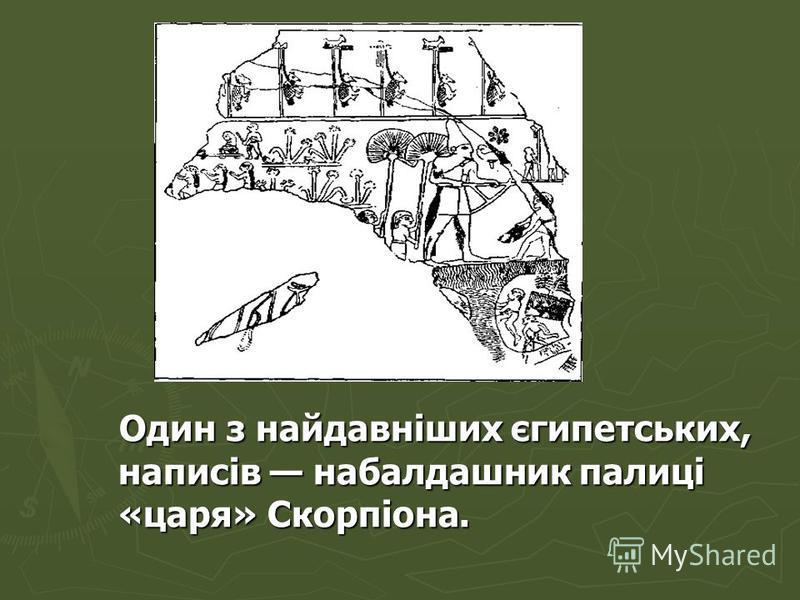 Один з найдавніших єгипетських, написів набалдашник палиці «царя» Скорпіона. Один з найдавніших єгипетських, написів набалдашник палиці «царя» Скорпіона.