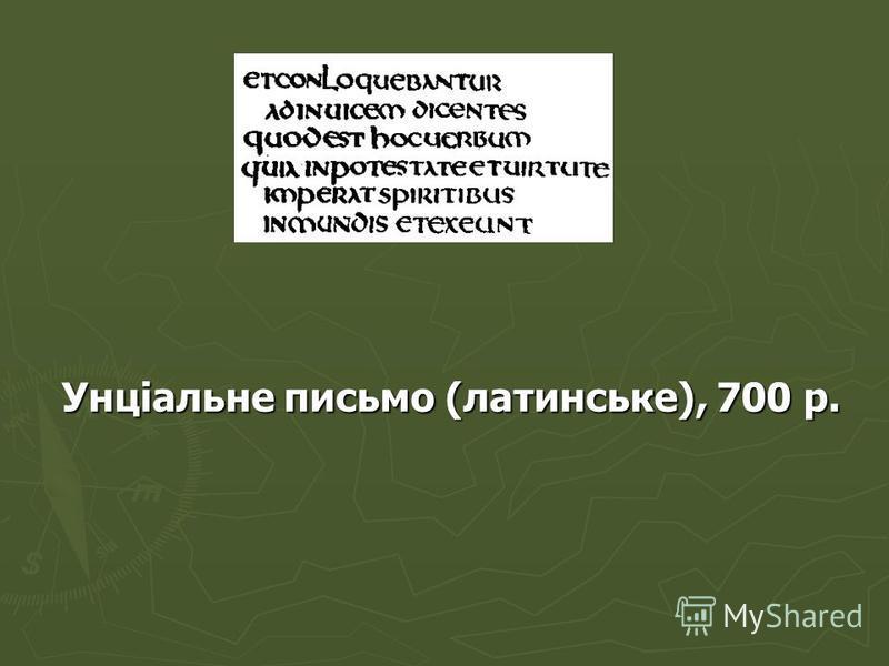 Унціальне письмо (латинське), 700 р.