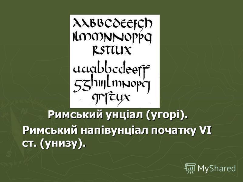 Римський унціал (угорі). Римський унціал (угорі). Римський напівунціал початку VI ст. (унизу). Римський напівунціал початку VI ст. (унизу).