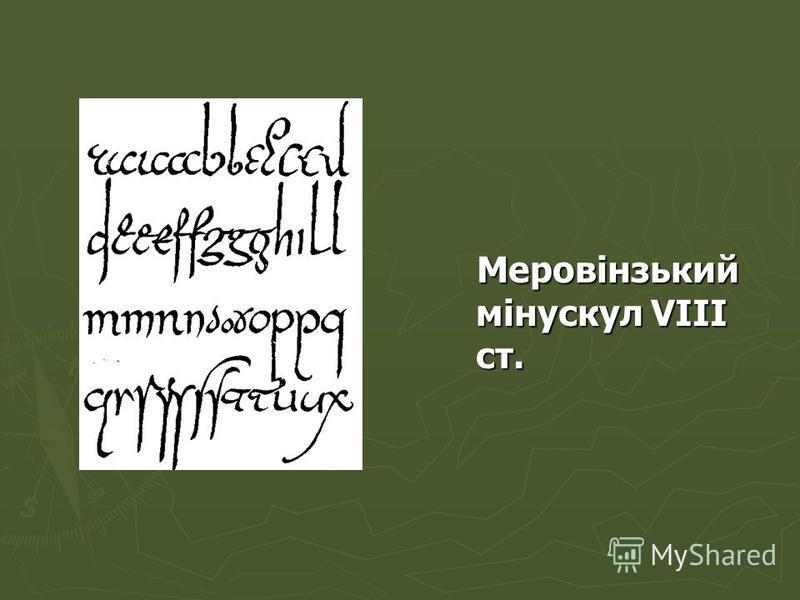 Меровінзький мінускул VIII ст. Меровінзький мінускул VIII ст.
