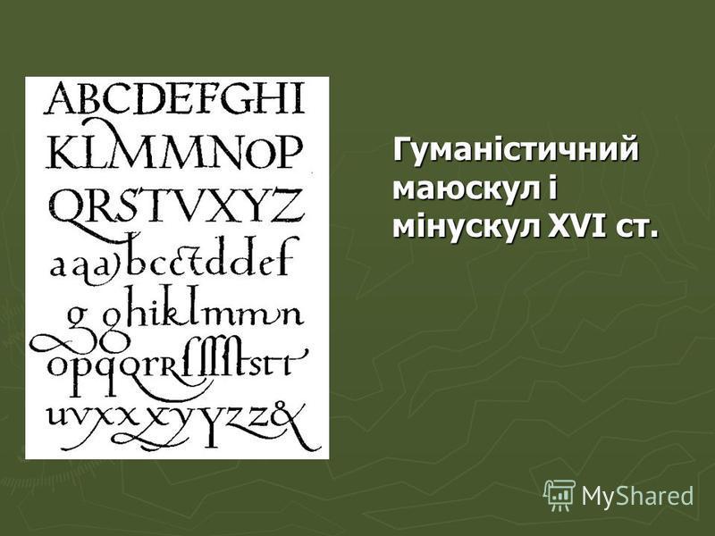 Гуманістичний маюскул і мінускул XVI ст. Гуманістичний маюскул і мінускул XVI ст.