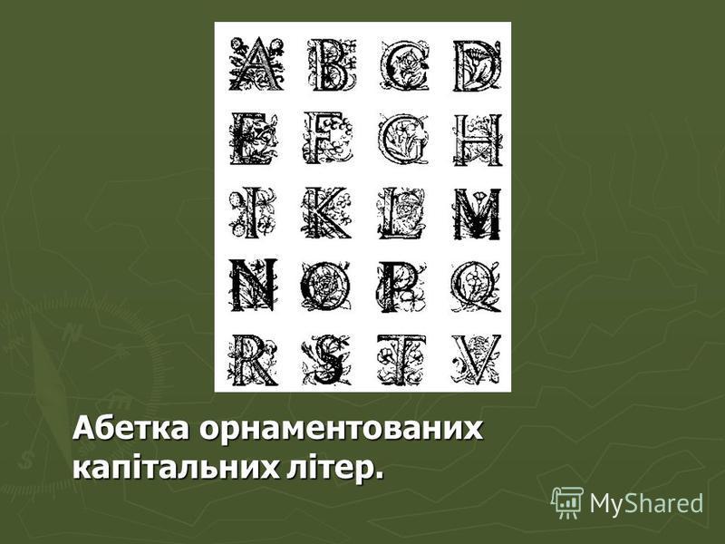 Абетка орнаментованих капітальних літер. Абетка орнаментованих капітальних літер.
