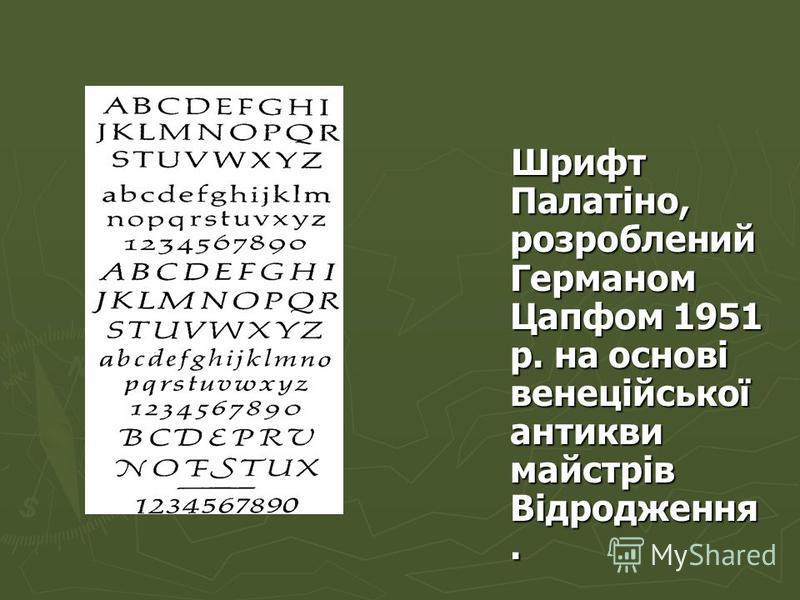 Шрифт Палатіно, розроблений Германом Цапфом 1951 р. на основі венеційської антикви майстрів Відродження. Шрифт Палатіно, розроблений Германом Цапфом 1951 р. на основі венеційської антикви майстрів Відродження.