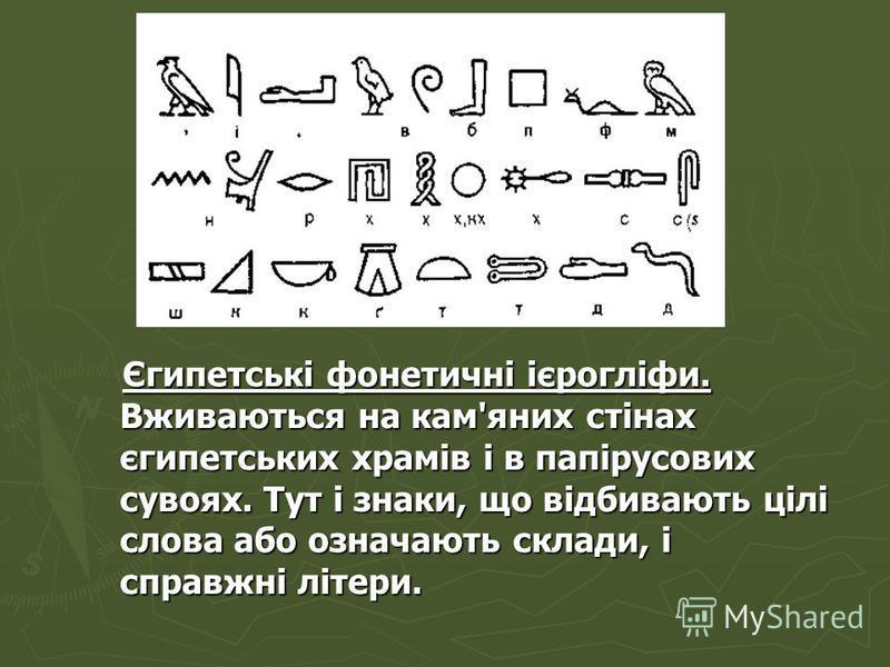 Єгипетські фонетичні ієрогліфи. Вживаються на кам'яних стінах єгипетських храмів і в папірусових сувоях. Тут і знаки, що відбивають цілі слова або означають склади, і справжні літери. Єгипетські фонетичні ієрогліфи. Вживаються на кам'яних стінах єгип