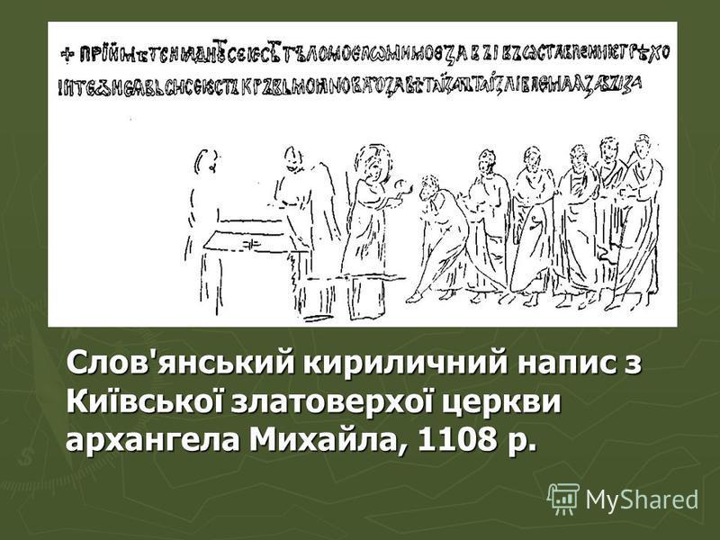 Слов'янський кириличний напис з Київської златоверхої церкви архангела Михайла, 1108 р. Слов'янський кириличний напис з Київської златоверхої церкви архангела Михайла, 1108 р.