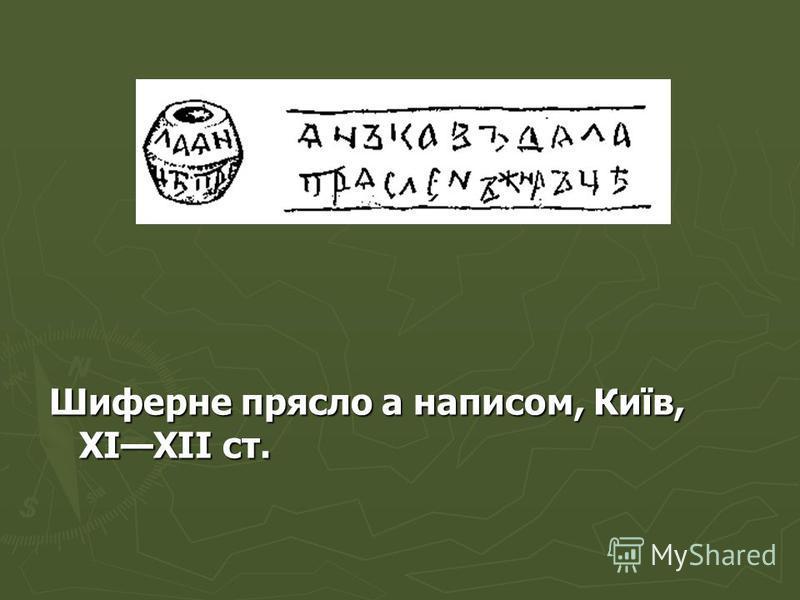 Шиферне прясло а написом, Київ, XIXII ст.
