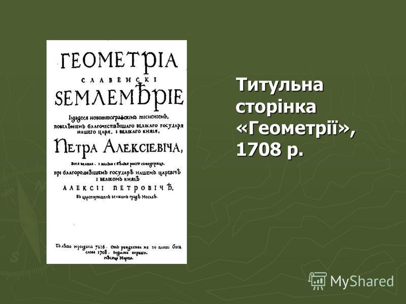 Титульна сторінка «Геометрії», 1708 р. Титульна сторінка «Геометрії», 1708 р.