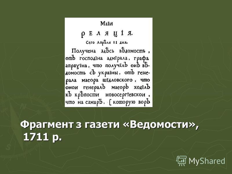 Фрагмент з газети «Ведомости», 1711 р. Фрагмент з газети «Ведомости», 1711 р.