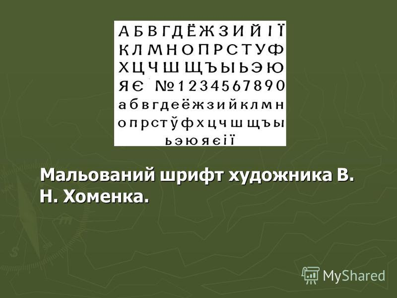 Мальований шрифт художника В. Н. Хоменка. Мальований шрифт художника В. Н. Хоменка.