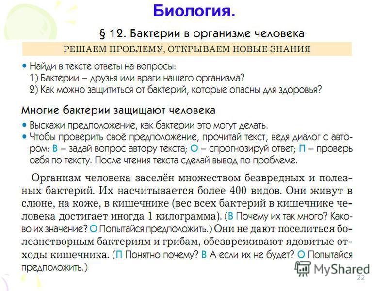 22 Биология.