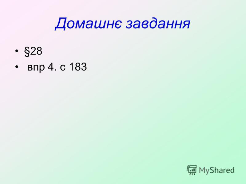 Домашнє завдання §28 впр 4. с 183