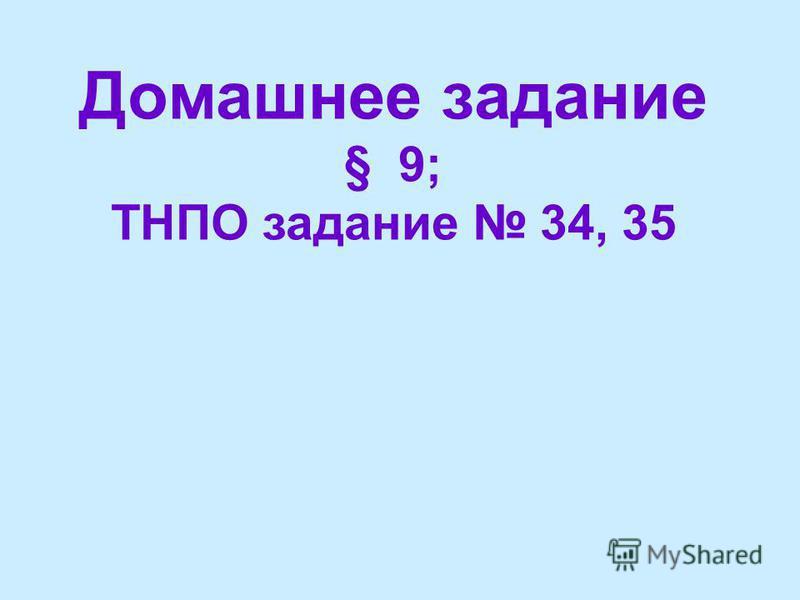 Домашнее задание § 9; ТНПО задание 34, 35