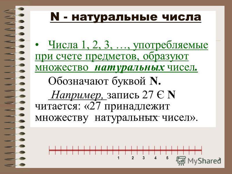 Иррациональные числа «Математику только затем учить надо, что она ум в порядок приводит» М. В. Ломоносов