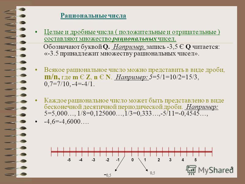 Целые числа Натуральные числа, противоположные им числа и число нуль составляют множество целых чисел. Обозначают буквой Z. Например, запись -27 Є Z читается: «-27 принадлежит множеству целых чисел». -5 -4 -3 -2 -1 0 1 2 3 4 5 4