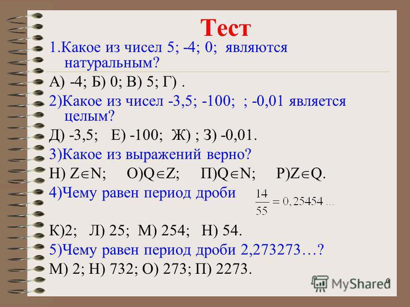 Рациональные числа Целые и дробные числа ( положительные и отрицательные ) составляют множество рациональных чисел. Обозначают буквой Q. Например, запись -3,5 Є Q читается: «-3.5 принадлежит множеству рациональных чисел». Всякое рациональное число мо