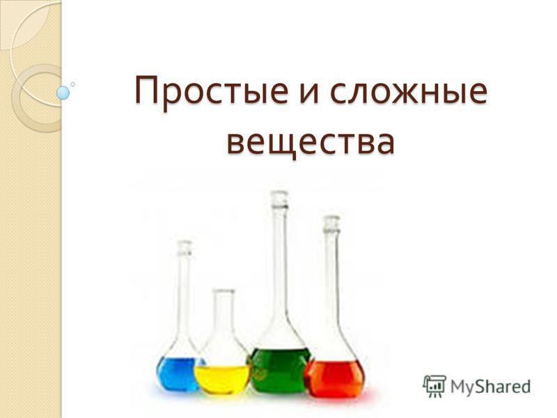 Простые и сложные вещества