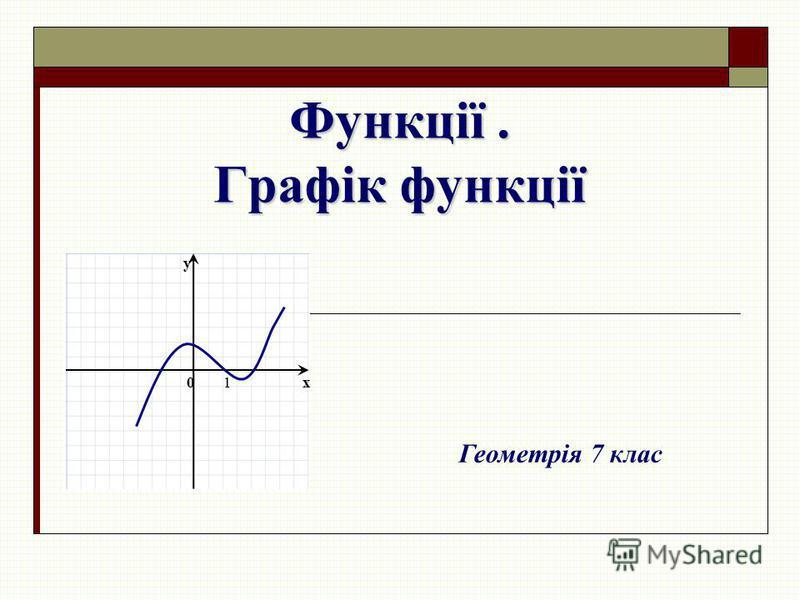 Функції. Графік функції x y 01 Геометрія 7 клас