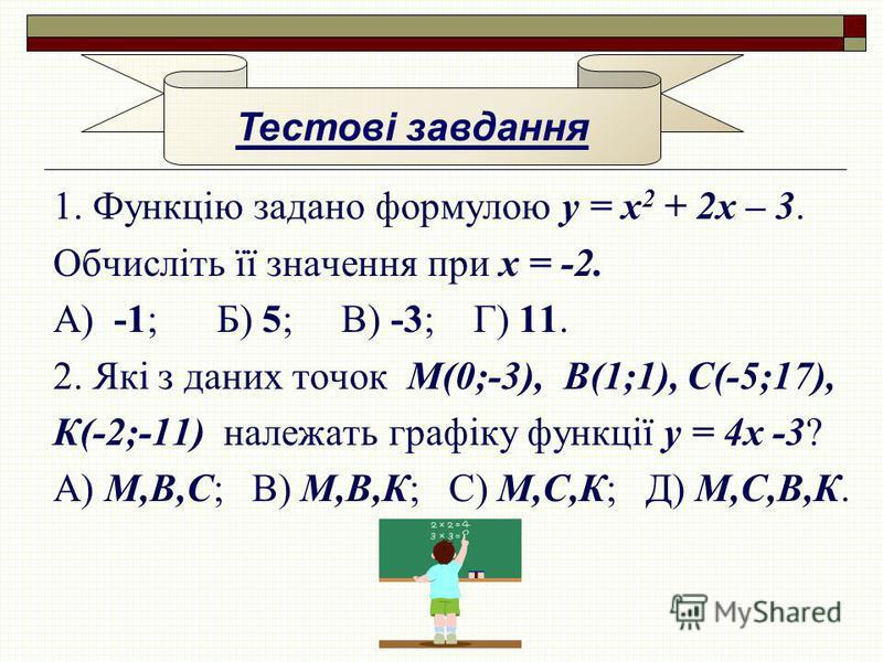 Алгебра 7 Класс ГДЗ Кравчук и Янченко 2007