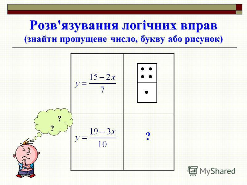 Розв'язування логічних вправ (знайти пропущене число, букву або рисунок) ? ??