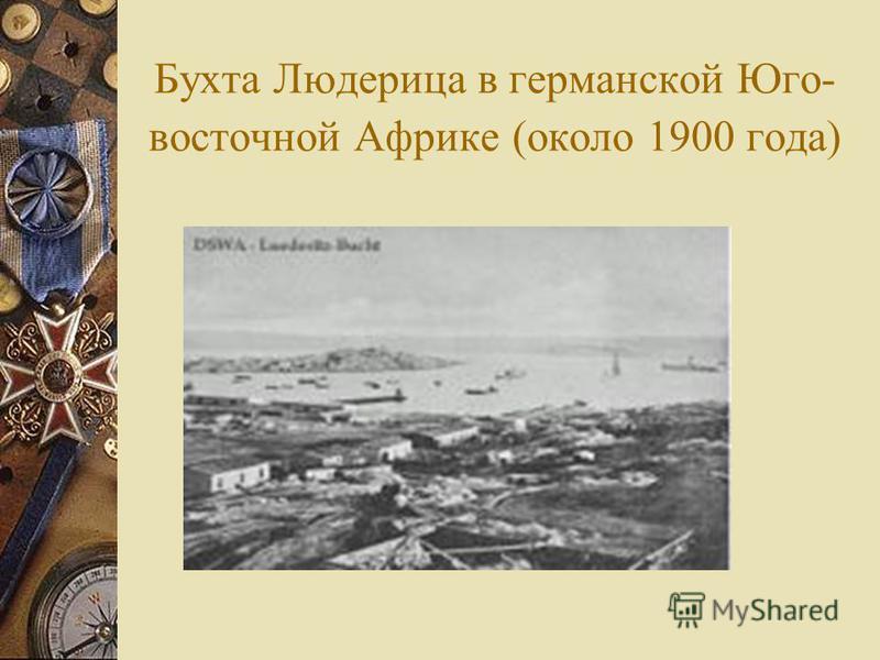 Бухта Людерица в германской Юго- восточной Африке (около 1900 года)