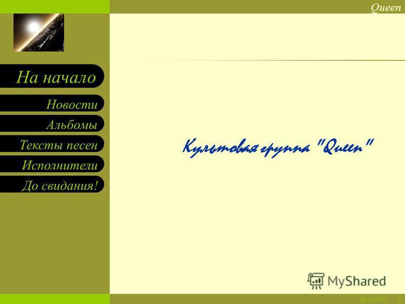 Queen Альбомы Тексты песен Исполнители До свидания! Новости На начало 28.07.20151 Культовая группа Queen