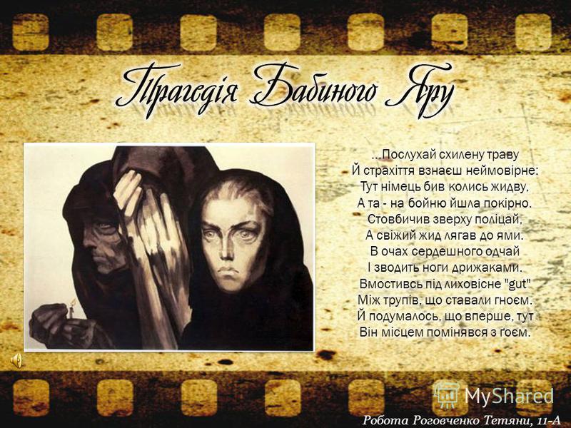 Робота Роговченко Тетяни, 11-А