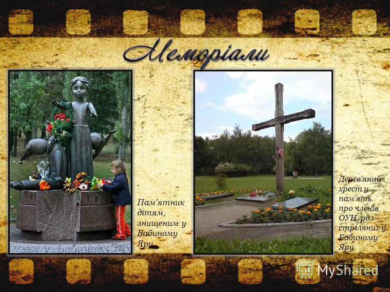 Пам'ятник дітям, знищеним у Бабиному Яру Дерев'яний хрест у пам'ять про членів ОУН, роз- стріляних у Бабиному Яру
