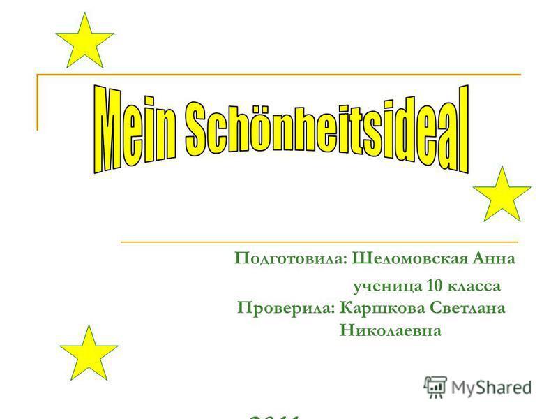 Подготовила: Шеломовская Анна ученица 10 класса Проверила: Каршкова Светлана Николаевна 2011года