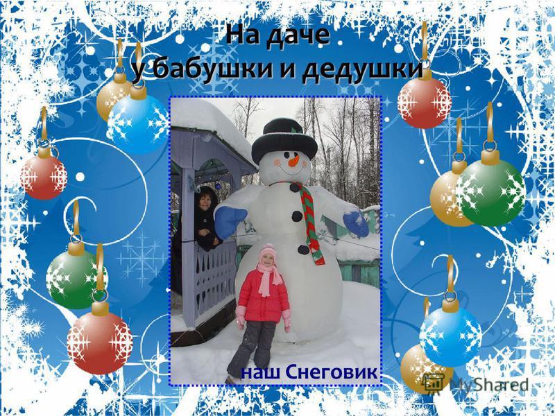 На даче у бабушки и дедушки наш Снеговик