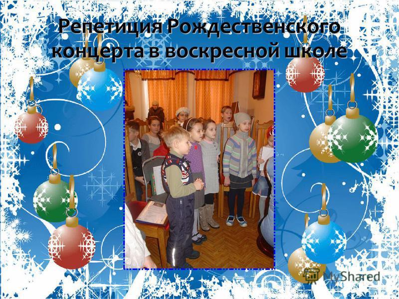 Репетиция Рождественского концерта в воскресной школе