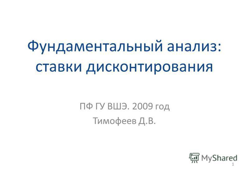1 Фундаментальный анализ: ставки дисконтирования ПФ ГУ ВШЭ. 2009 год Тимофеев Д.В. 1