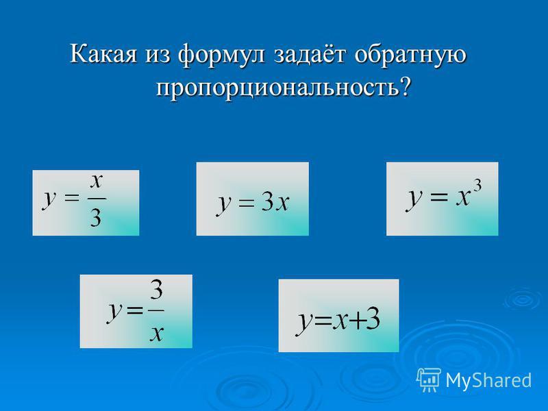 Какая из формул задаёт обратную пропорциональность?