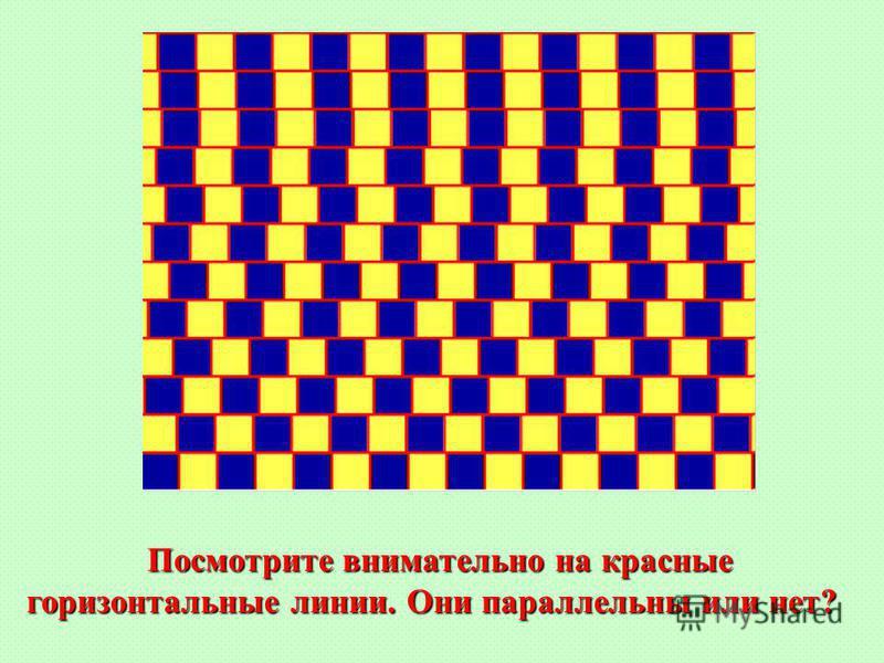 Посмотрите внимательно на красные горизонтальные линии. Они параллельны или нет? Посмотрите внимательно на красные горизонтальные линии. Они параллельны или нет?