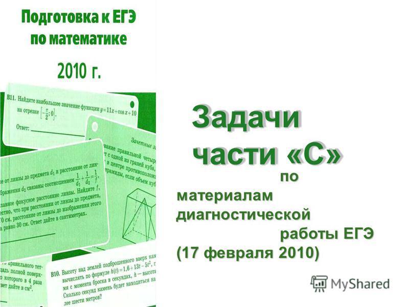 Задачи части «С» Задачи части «С» по материалам диагностической по материалам диагностической работы ЕГЭ (17 февраля 2010) работы ЕГЭ (17 февраля 2010)