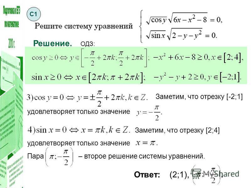 Решение. ОДЗ: Заметим, что отрезку [-2;1] удовлетворяет только значение Заметим, что отрезку [2;4] удовлетворяет только значение Пара – второе решение системы уравнений. Ответ:. (2;1), С1