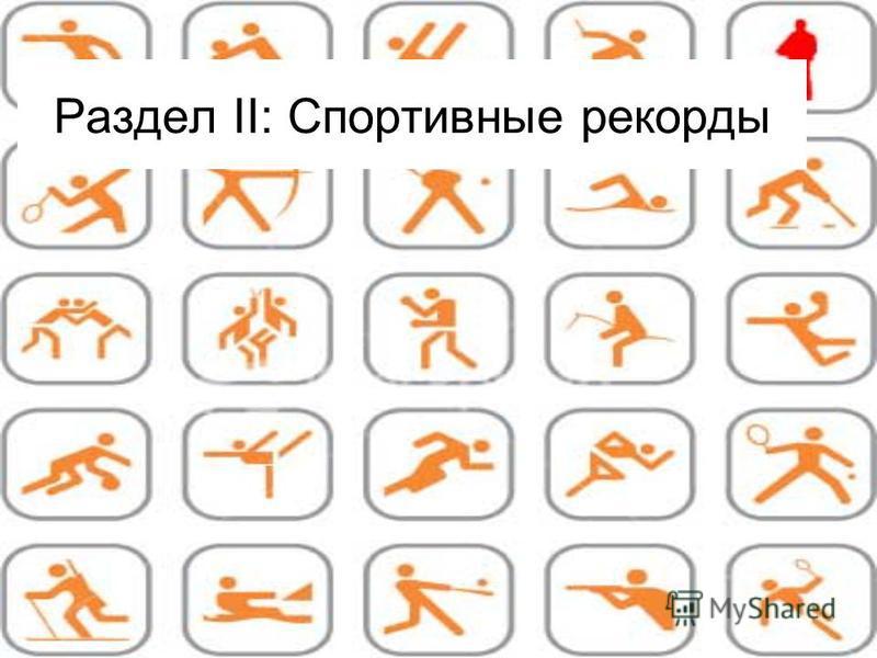 Раздел II: Спортивные рекорды