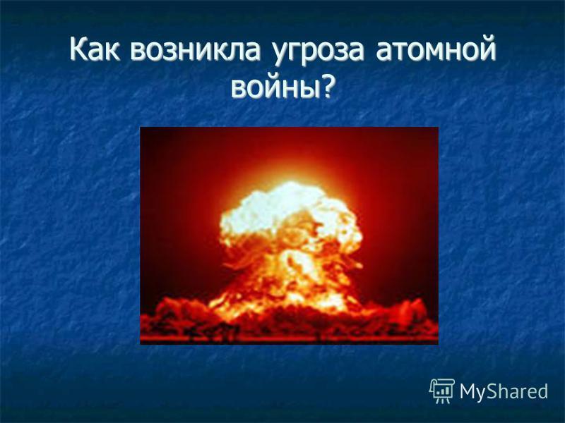 Как возникла угроза атомной войны?