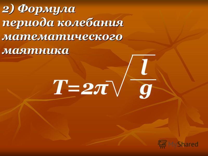 2) Формула периода колебания математического маятника T=2π g l