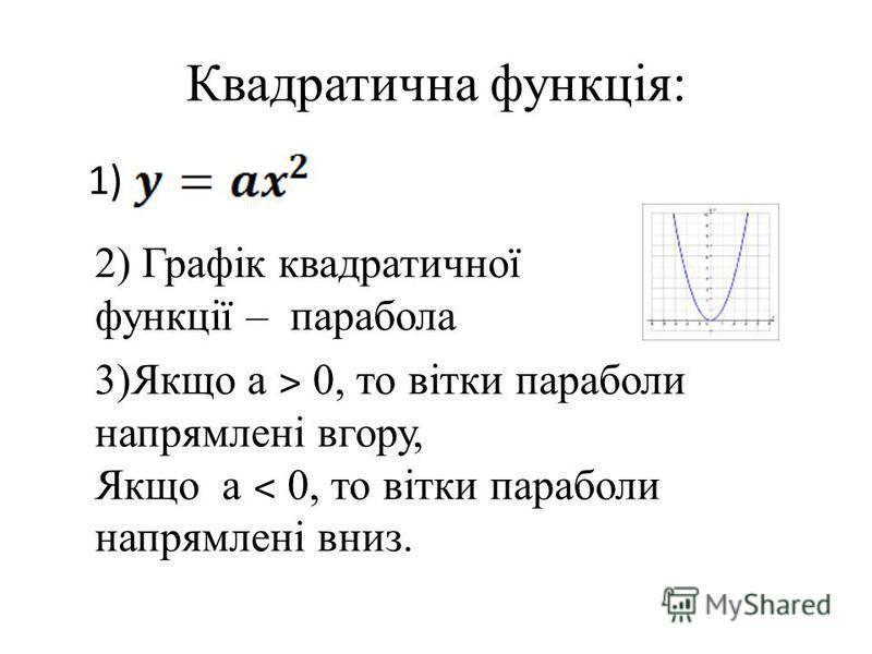 Квадратична функція: 1) 2) Графік квадратичної функції – парабола 3)Якщо а ˃ 0, то вітки параболи напрямлені вгору, Якщо а ˂ 0, то вітки параболи напрямлені вниз.