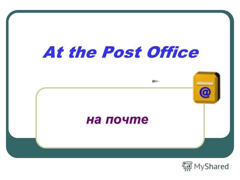At the Post Office на почте
