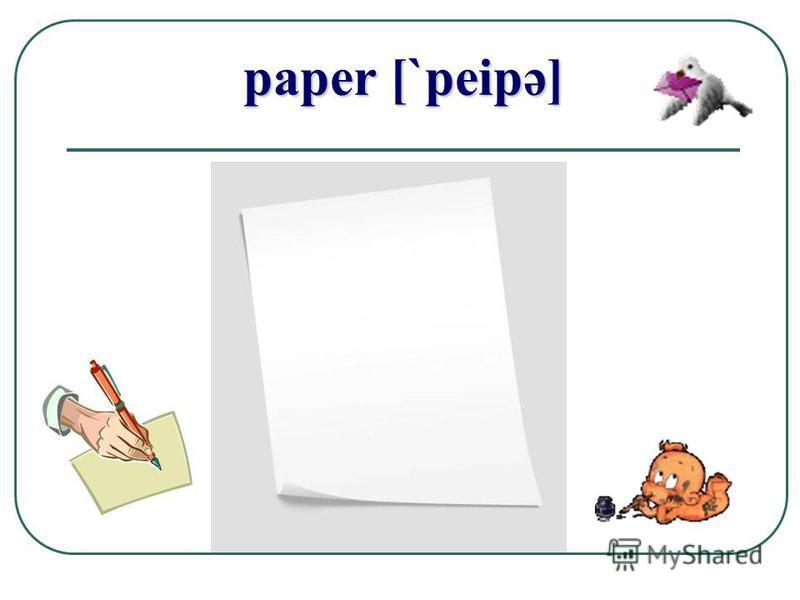 paper [`peipə]