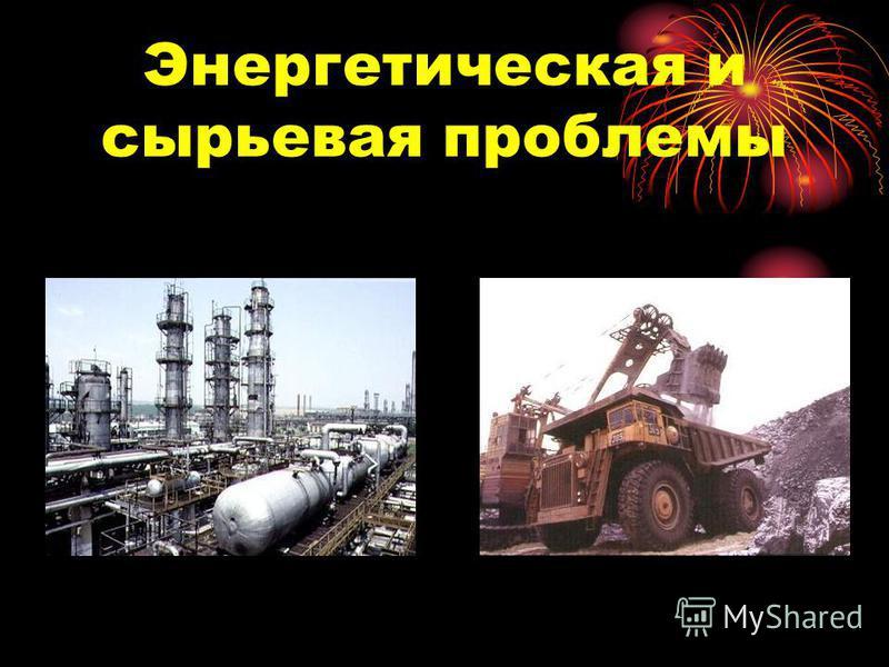 Энергетическая и сырьевая проблемы
