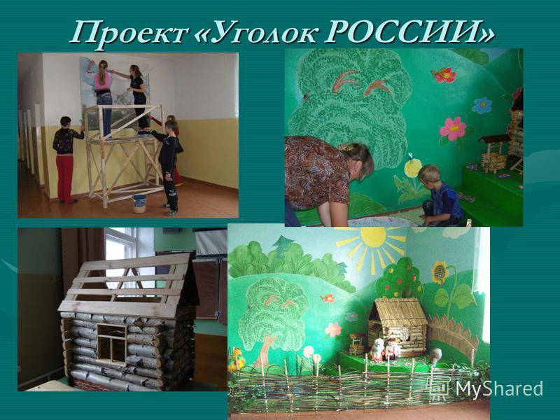 Проект «Уголок РОССИИ»