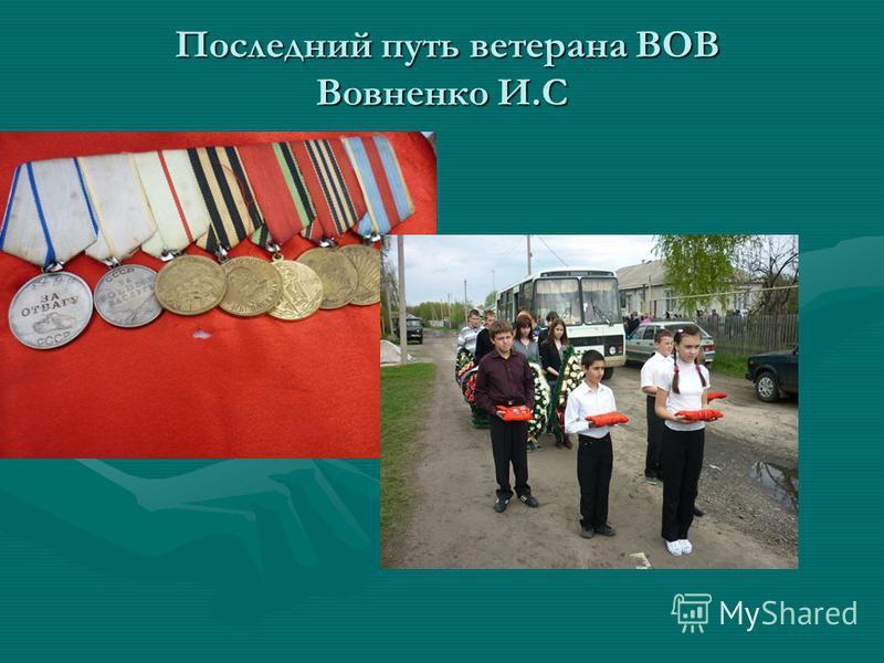 Последний путь ветерана ВОВ Вовненко И.С Последний путь ветерана ВОВ Вовненко И.С