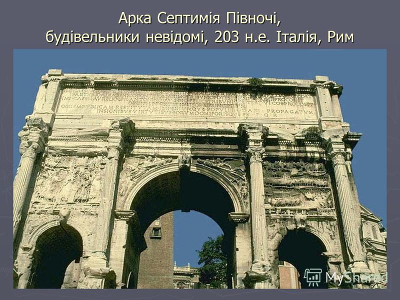 Арка Септимія Півночі, будівельники невідомі, 203 н.е. Італія, Рим