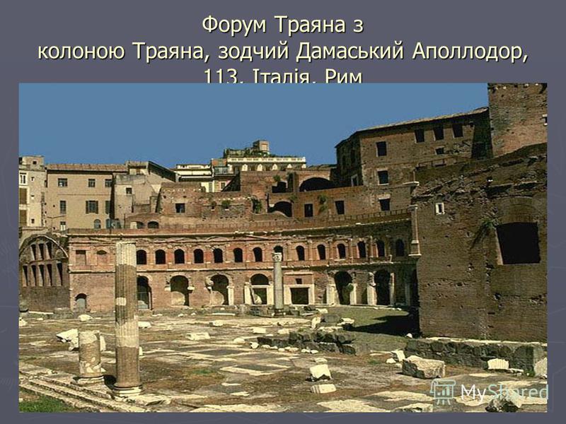 Форум Траяна з колоною Траяна, зодчий Дамаський Аполлодор, 113, Італія, Рим
