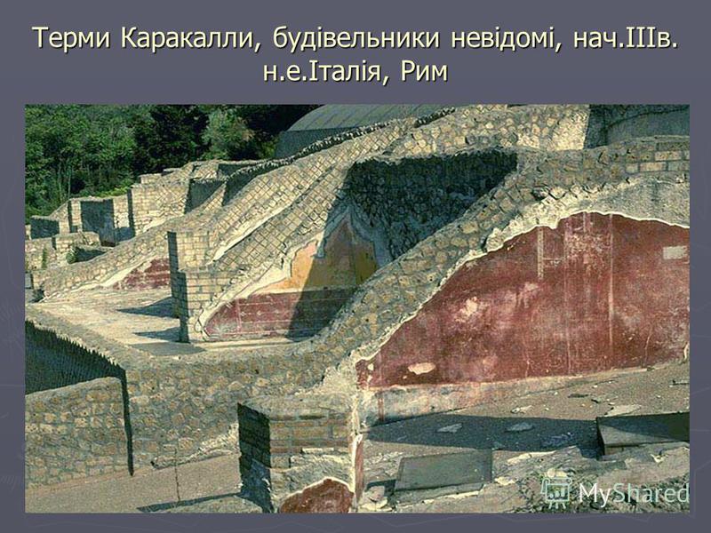 Терми Каракалли, будівельники невідомі, нач.IIIв. н.е.Італія, Рим